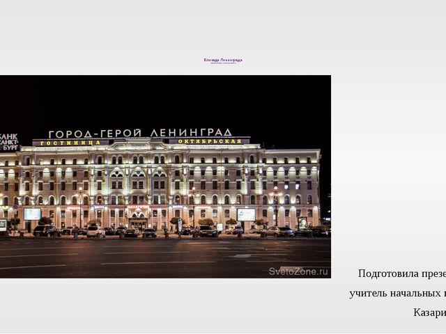 Блокада Ленинграда «Никто не забыт, ничто не забыто» Подготовила презентацию...