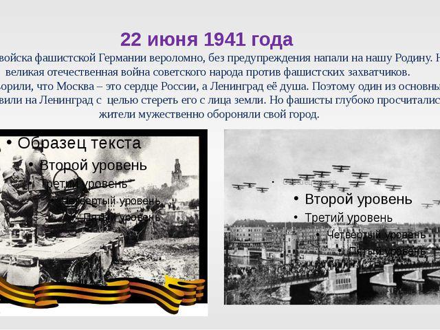 22 июня 1941 года На рассвете войска фашистской Германии вероломно, без преду...