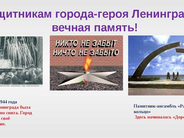 Защитникам города-героя Ленинграда – вечная память! 27 января 1944 года блока...