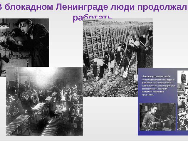 В блокадном Ленинграде люди продолжали работать.