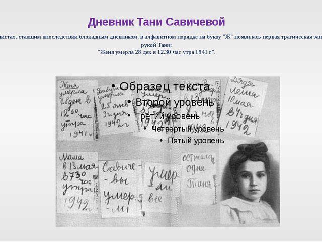 Дневник Тани Савичевой На блокнотных листах, ставшим впоследствии блокадным д...