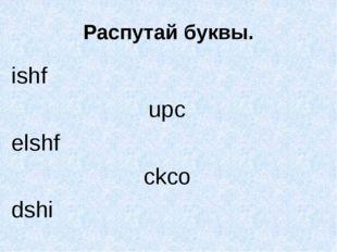 Распутай буквы. ishf upc elshf ckco dshi