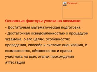 Основные факторы успеха на экзамене: - Достаточная математическая подготовка
