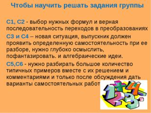 Чтобы научить решать задания группы С1, С2 - выбор нужных формул и верная пос