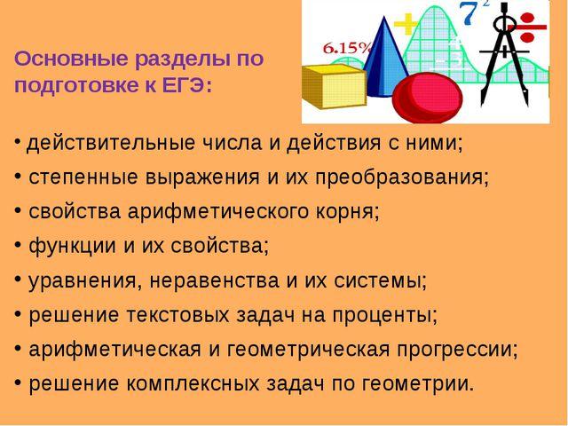Основные разделы по подготовке к ЕГЭ: действительные числа и действия с ними...