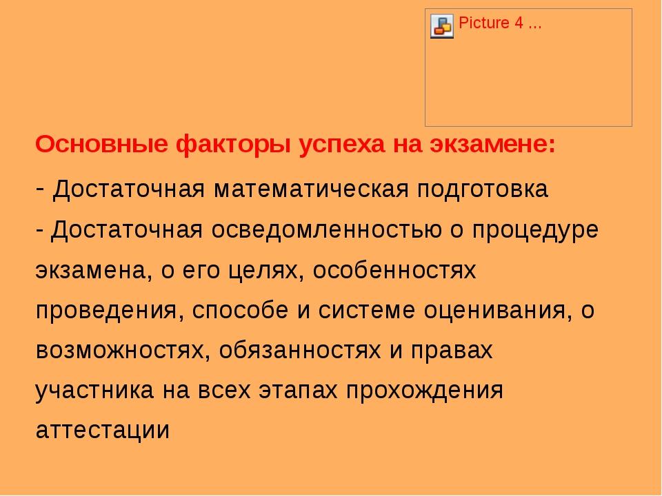 Основные факторы успеха на экзамене: - Достаточная математическая подготовка...
