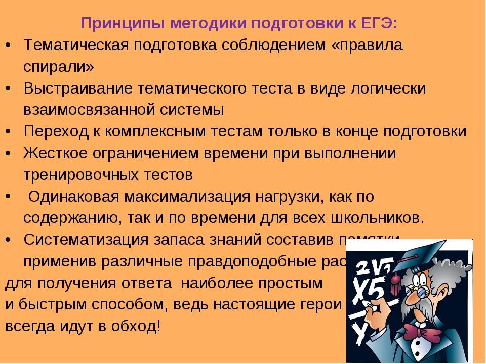 Принципы методики подготовки к ЕГЭ: Тематическая подготовка соблюдением «прав...