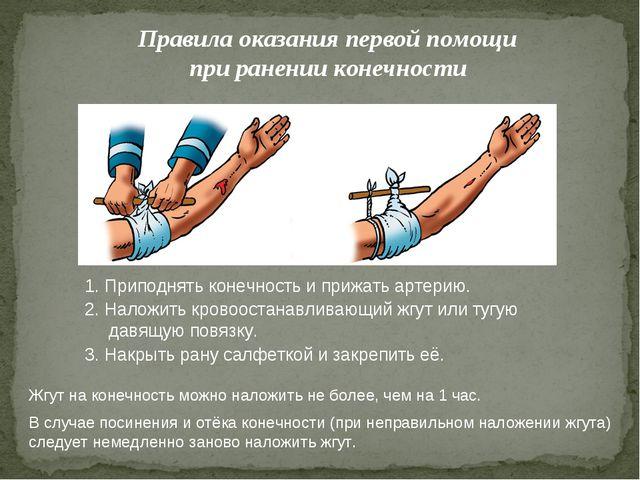 Правила оказания первой помощи при ранении конечности 1. Приподнять конечност...