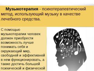 Музыкотерапия - психотерапевтический метод, использующий музыку в качестве л
