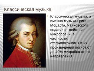 Классическая музыка Классическая музыка, а именно музыка Грига, Моцарта, Чайк