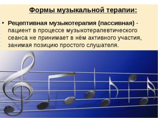 Формы музыкальной терапии: Рецептивная музыкотерапия (пассивная) - пациент в