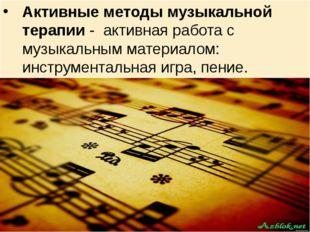 Активные методы музыкальной терапии - активная работа с музыкальным материал