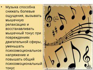 Музыка способна снижать болевые ощущения, вызывать мышечную релаксацию и восс