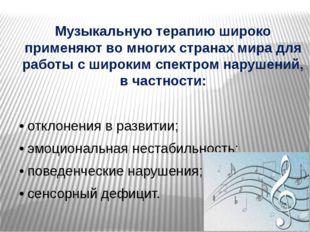 Музыкальную терапию широко применяют во многих странах мира для работы с широ