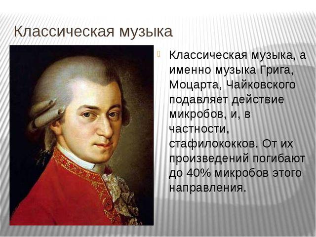Классическая музыка Классическая музыка, а именно музыка Грига, Моцарта, Чайк...