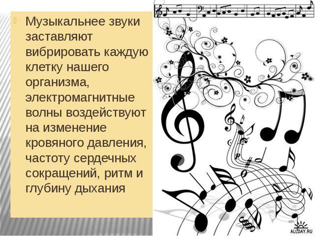 Музыкальнее звуки заставляют вибрировать каждую клетку нашего организма, элек...
