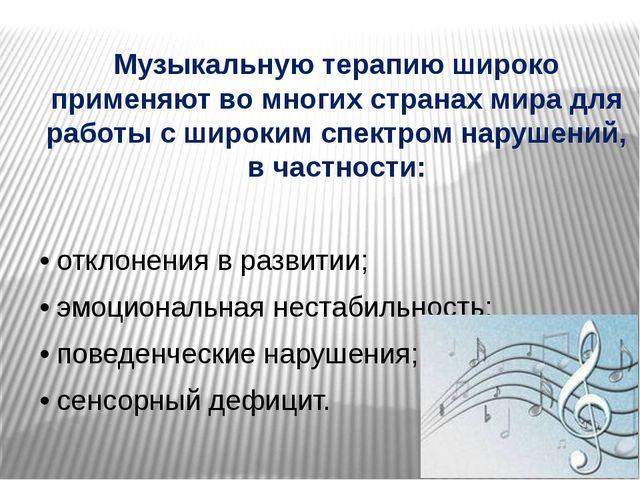 Музыкальную терапию широко применяют во многих странах мира для работы с широ...