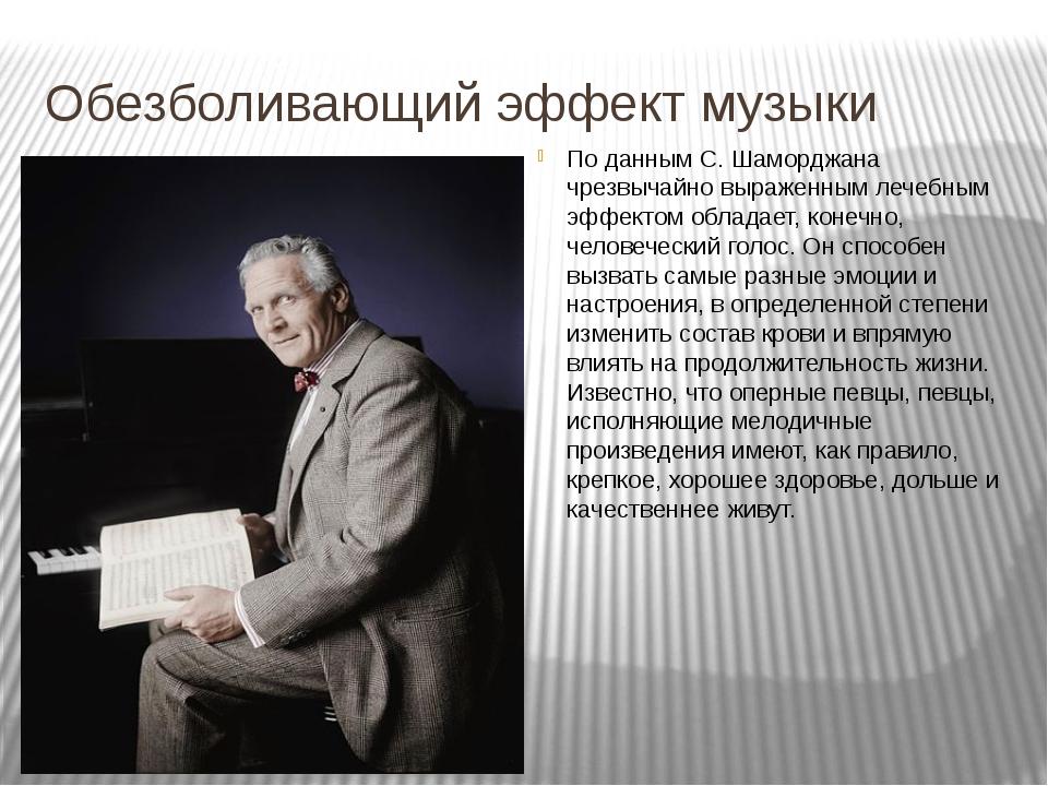 Обезболивающий эффект музыки По данным С. Шаморджана чрезвычайно выраженным л...