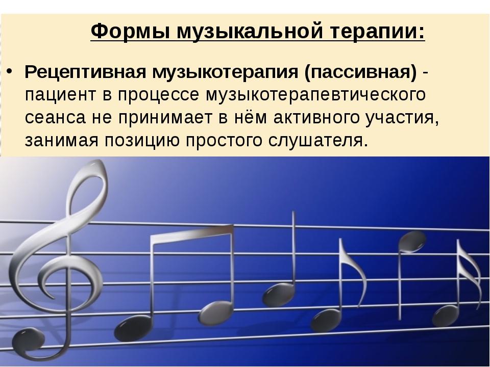 Формы музыкальной терапии: Рецептивная музыкотерапия (пассивная) - пациент в...