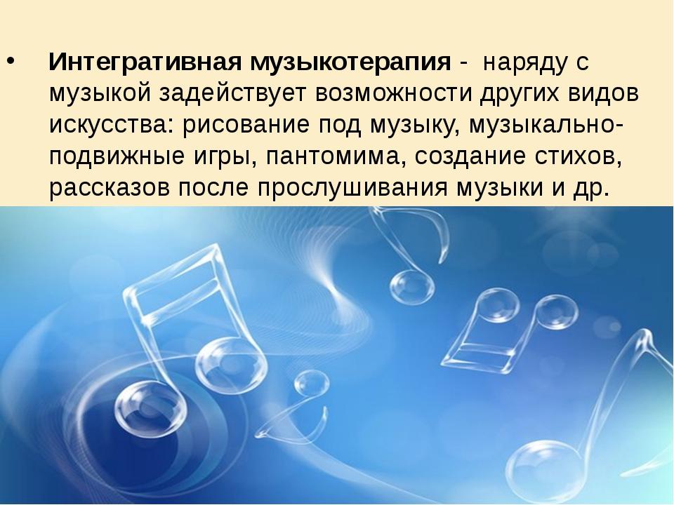 Интегративная музыкотерапия - наряду с музыкой задействует возможности други...