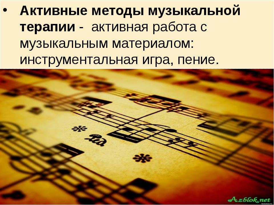 Активные методы музыкальной терапии - активная работа с музыкальным материал...
