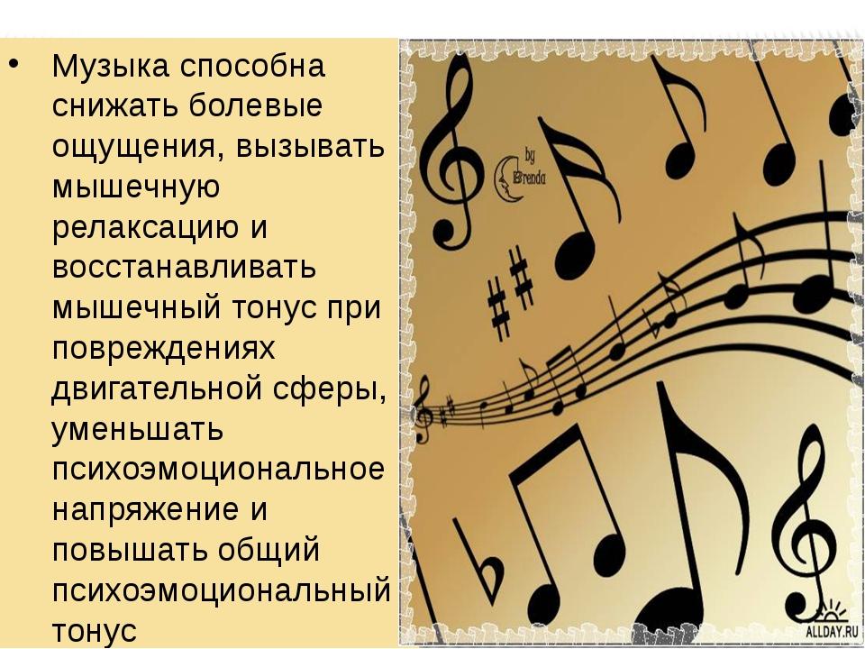 Музыка способна снижать болевые ощущения, вызывать мышечную релаксацию и восс...