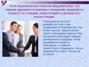 Хотя общепринятым этикетом предусмотрено, что первым здоровается мужчина с же