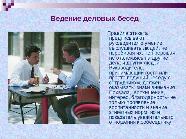 Ведение деловых бесед Правила этикета предписывают руководителю умение выслуш...