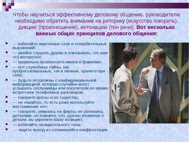 Чтобы научиться эффективному деловому общению, руководителю необходимо обрати...