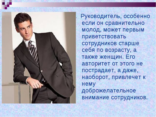 . Руководитель, особенно если он сравнительно молод, может первым приветствов...