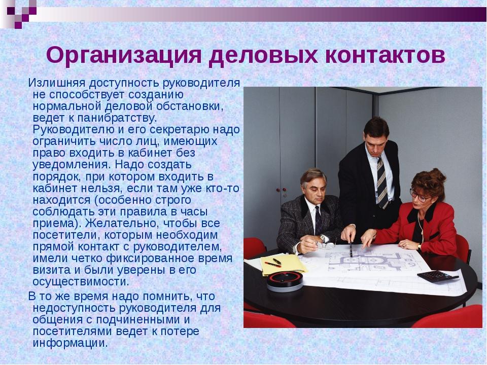 Организация деловых контактов Излишняя доступность руководителя не способству...