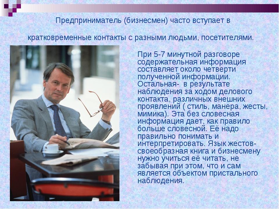 Предприниматель (бизнесмен) часто вступает в кратковременные контакты с разны...