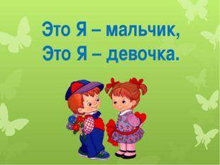 Это Я – мальчик, Это Я – девочка.
