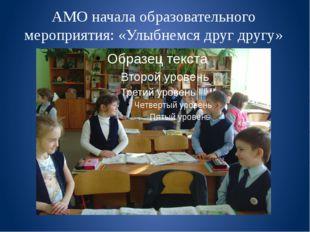 АМО начала образовательного мероприятия: «Улыбнемся друг другу»