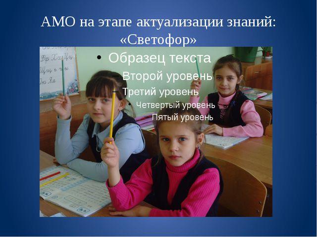 АМО на этапе актуализации знаний: «Светофор»