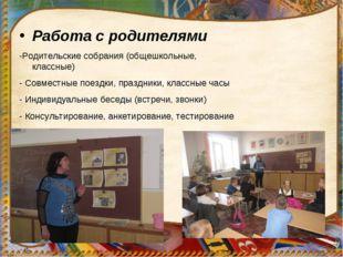 Работа с родителями -Родительские собрания (общешкольные, классные) - Совмест