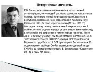Е.Б. Бекмаханов занимает видное место в казахстанской историографии, он — пер