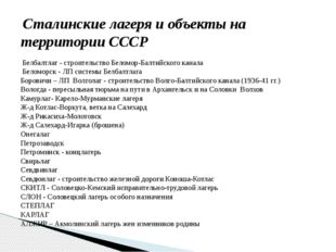 Сталинские лагеря и объекты на территории СССР Белбалтлаг - строительство Бе