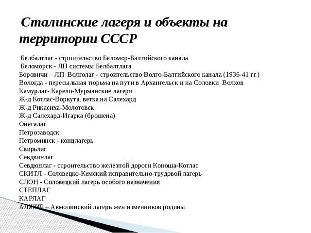 Сталинские лагеря и объекты на территории СССР Белбалтлаг - строительство Бе...