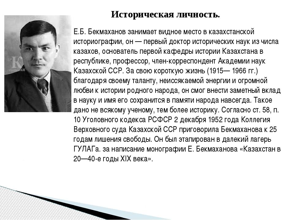 Е.Б. Бекмаханов занимает видное место в казахстанской историографии, он — пер...