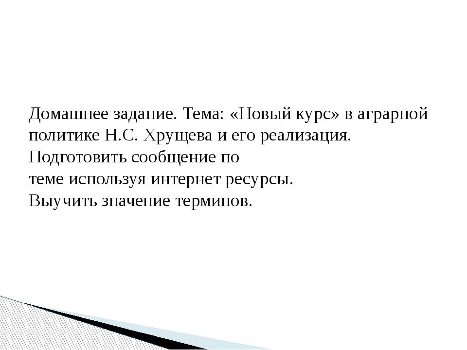 Домашнее задание. Тема: «Новый курс» в аграрной политике Н.С. Хрущева и его р...