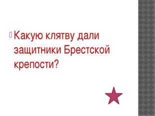 В массированных ударах по врагу во время Сталинградской битвы участвовал «бо