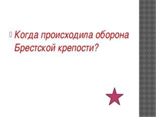 Оборона Ленинграда 1 2 3 4 5