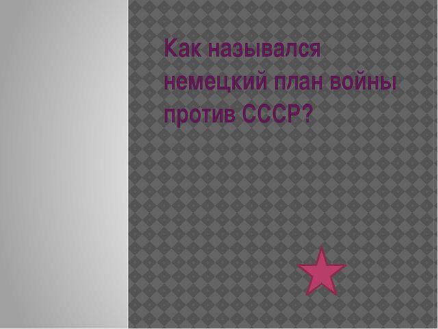 Какова дальнейшая судьба майора Гаврилова?