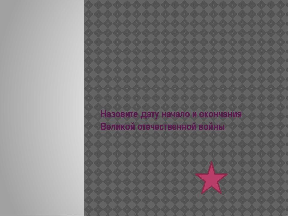 Оборона Москвы 1 2 3 4 5