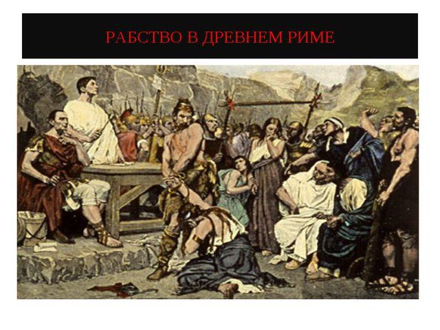 РАБСТВО В ДРЕВНЕМ РИМЕ Рисунок о рабах