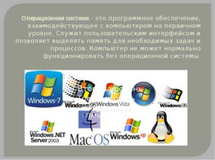 Операционная система- это программное обеспечение, взаимодействующее с компь