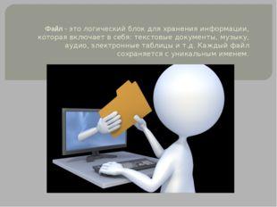 Файл- это логический блок для хранения информации, которая включает в себя: