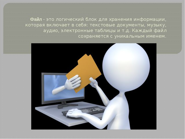 Файл- это логический блок для хранения информации, которая включает в себя:...
