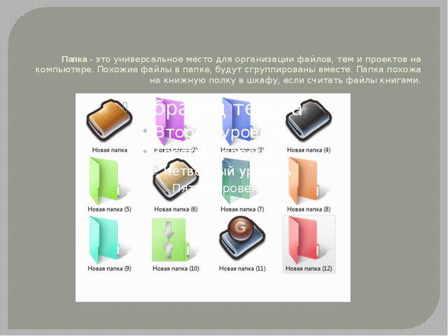 Папка- это универсальное место для организации файлов, тем и проектов на ком...